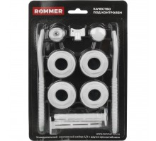 ROMMER 1/2 монтажный комплект 11 в 1 + 2 кронштейна, цвет белый